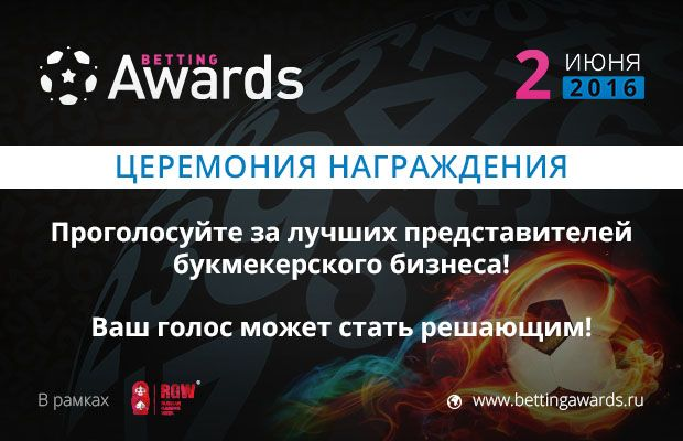 Betting Awards 2016 в рамках выставки Russian Gaming Week